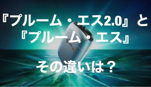 『プルーム・エス2.0』の特徴と『プルーム・エス』との比較!その違いは?