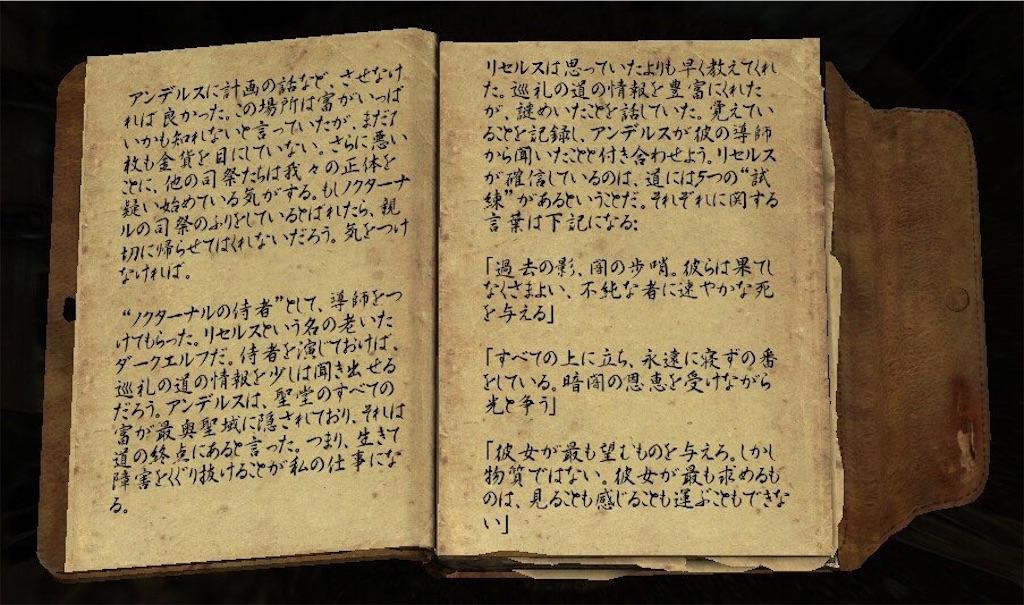 二ストロムの日記