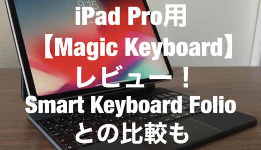 【レビュー】iPad Pro用『Magic Keyboard』の感想とSmart Keyboard Folioとの比較