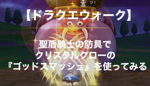【ドラクエウォーク】聖盾騎士の防具でクリスタルクローの『ゴッドスマッシュ』を使ってみる
