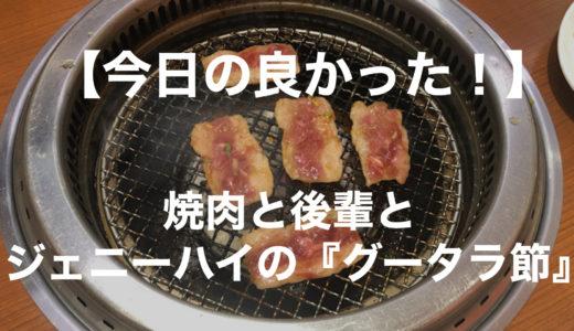 【今日の良かった!】焼肉と後輩とジェニーハイの『グータラ節』