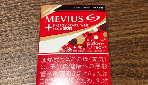 【レビュー】『メビウス・エナジー・スパーク・ミント』を吸ってみた感想【プルーム・テック・プラス】