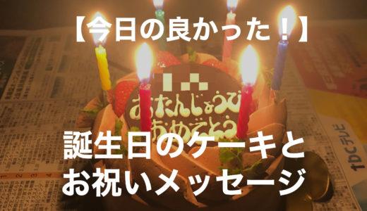 【今日の良かった!】誕生日のケーキとお祝いメッセージ