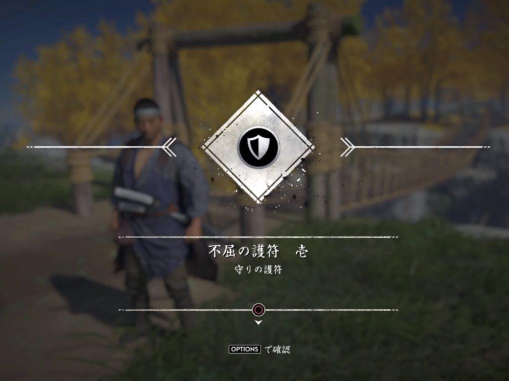 『ゴースト・オブ・ツシマ』浮世草 家族橋