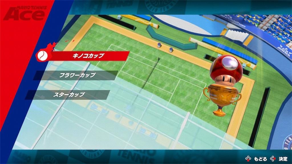 『マリオテニスエース』COMトーナメント