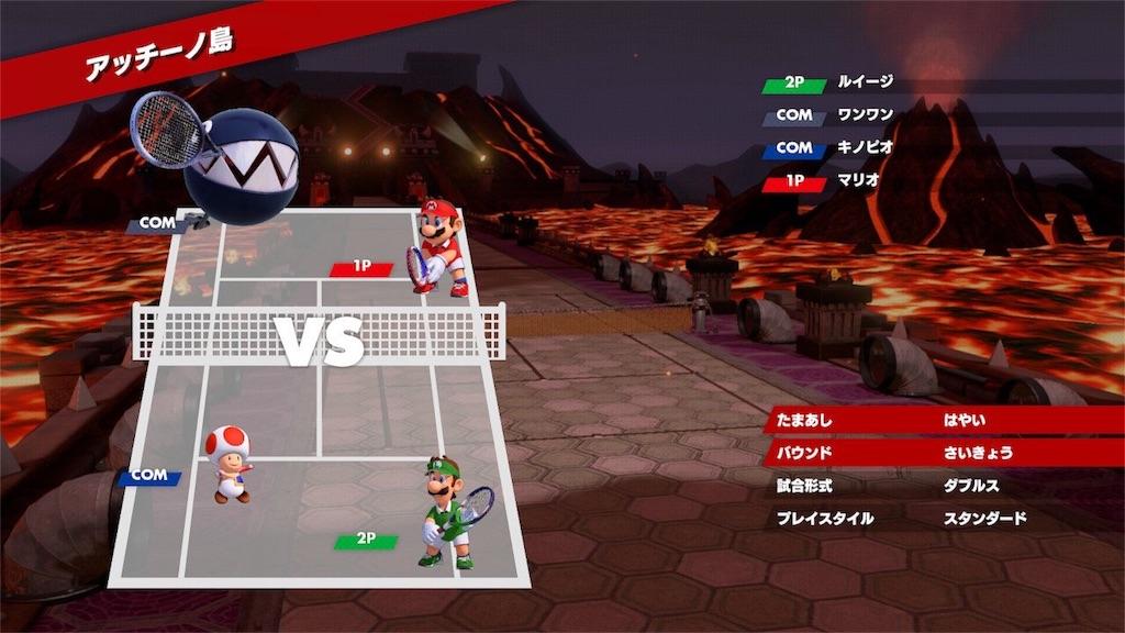 『マリオテニスエース』フリーマッチ