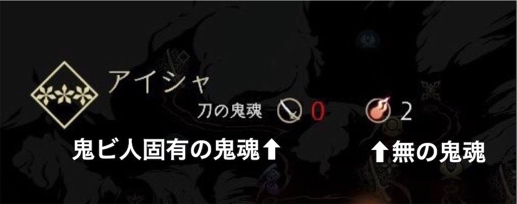 【鬼ノ哭ク邦】鬼魂