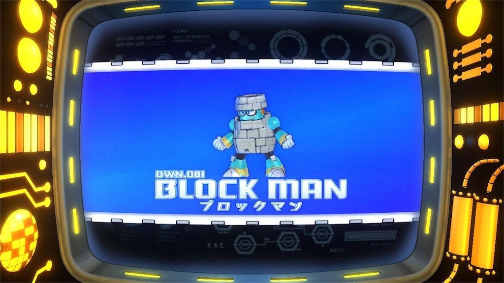 『ロックマン11運命の歯車!』ブロックマン