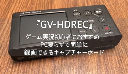 【レビュー】『GV-HDREC』はゲーム実況初心者におすすめ!PC要らずで簡単に録画できるキャプチャーボード