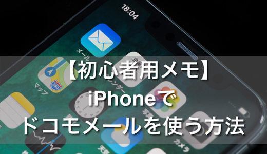 【初心者用メモ】iPhoneでドコモメールを使う方法
