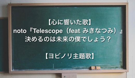 【心に響いた歌】noto『Telescope(feat.みきなつみ)』決めるのは未来の僕でしょう?【ヨビノリ主題歌】