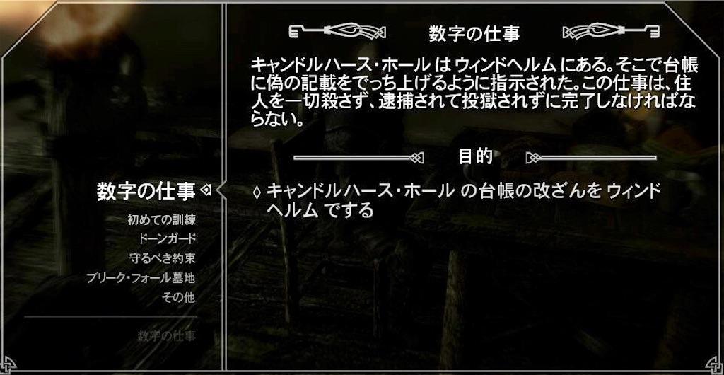 【スカイリム】『数字の仕事』ウィンドヘルム、キャンドルハース・ホール編