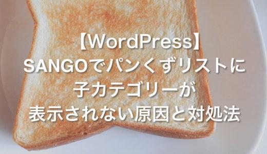 SANGOでパンくずリストに子カテゴリーが表示されない原因と対処法【WordPress】