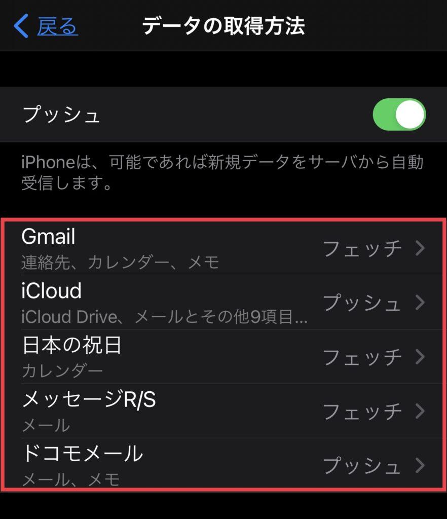 iPhoneでドコモメールを使う方法