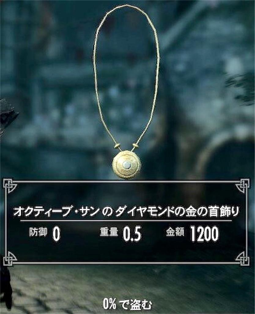 【スカイリム】オクティーブ・サンのダイヤモンドの首飾り