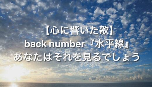 【心に響いた歌】back number『水平線』あなたはそれを見るでしょう