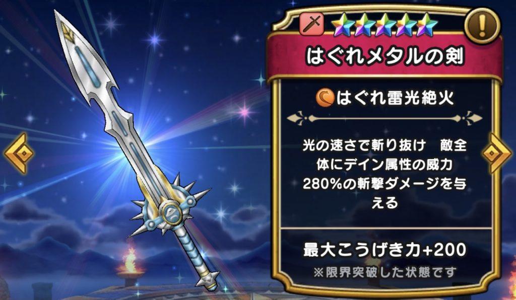 【DQウォーク】『はぐれメタルの剣』