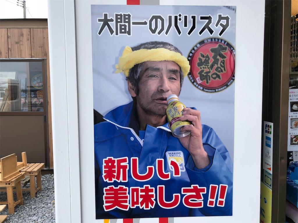 大間町。自販機の横に貼ってある漁師さんのポスター