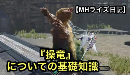 【MHライズ日記】『操竜』についての基礎知識