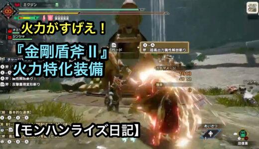 金獅子チャアク『金剛盾斧Ⅱ』で火力特化装備を作成してみる【モンハンライズ日記】