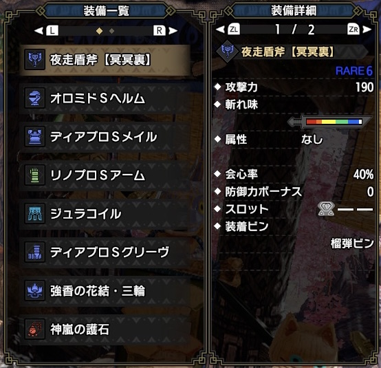 『MHライズ』夜走盾斧【冥冥】装備構成