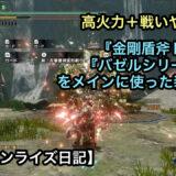 【上位・チャアク】『金剛盾斧Ⅱ』で高火力+戦いやすさを両立した装備を作る【モンハンライズ日記】