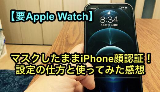 【要Apple Watch】マスクしたままiPhone顔認証!設定の仕方と使ってみた感想