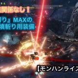 【チャアク斧強化】弱点関係なし!『見切り』MAXの高圧廻填斬り用装備【モンハンライズ日記】