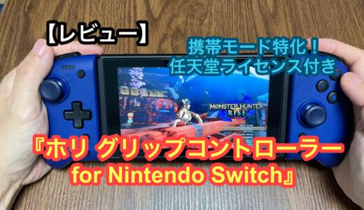 【レビュー】『ホリ グリップコントローラー for Nintendo Switch』は携帯モード特化!任天堂ライセンス付き