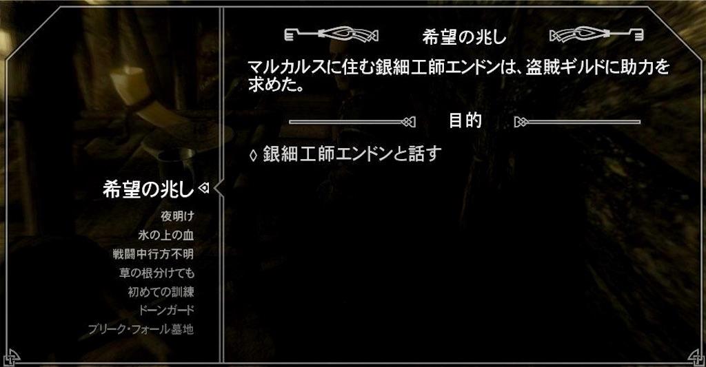 【Switch版スカイリム日記】盗賊ギルド特殊任務『希望の兆し』①【#42】