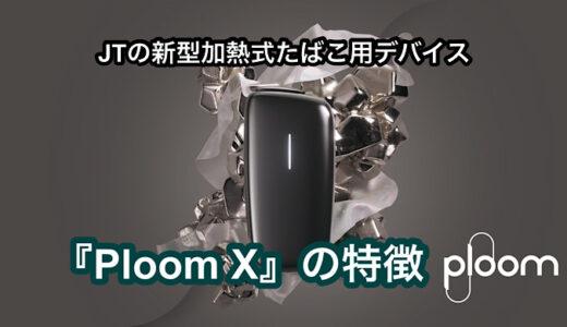 JTの新型加熱式たばこ用デバイス『Ploom X』の特徴【プルーム・エックス】