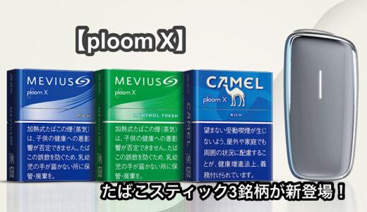 【ploom X】たばこスティック3銘柄が新登場!メビウス・キャメルに『リッチ』、メンソールに『フレッシュ』が追加【プルーム・エックス】