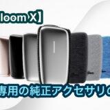 【Ploom X】専用の純正アクセサリの一覧【2021.7.26時点】