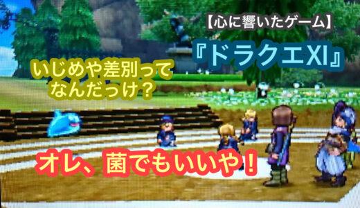 【心に響いたゲーム】『ドラクエXI』いじめや差別ってなんだっけ?オレ、菌でもいいや!