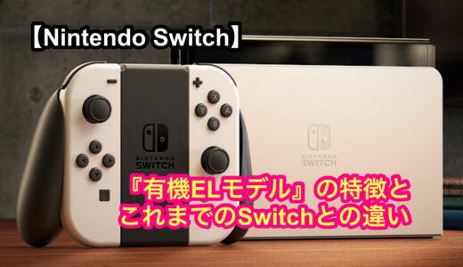 【Nintendo Switch】『有機ELモデル』の特徴とこれまでのSwitchとの違い