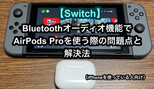 【Switch】Bluetoothオーディオ機能でAirPods(Pro)を使う際の問題点と解決法(iPhoneを使っている人向け)
